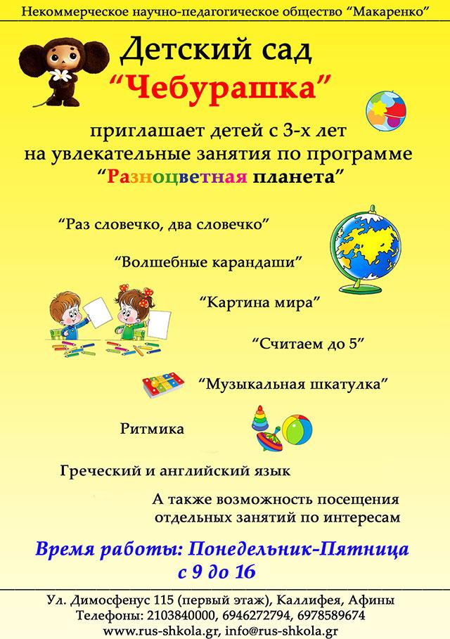 детский-сад-чеб1